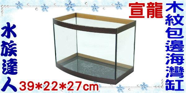 ~水族 ~宣龍Oceana~40型木紋包邊海灣缸˙39^~22^~27cm~古典 美觀 優