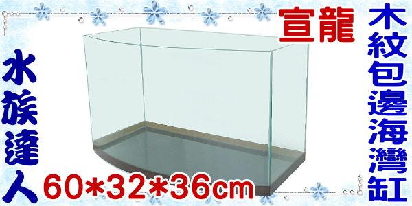 ~水族 ~宣龍Oceana~60型木紋包邊海灣缸˙60~32~36cm~古典  美觀  優