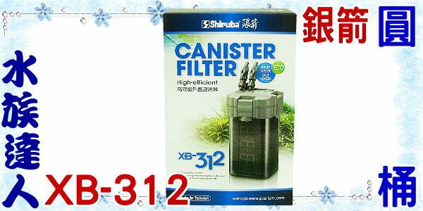 【水族達人】【圓桶】銀箭Shiruba《高效能外置過濾器.XB-312》XB312桶式過濾器