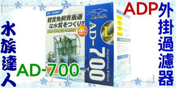 【水族達人】ADP《外掛過濾器.AD700》台灣製造!過濾超讚!