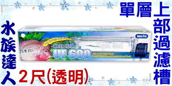 水族達人:【水族達人】AquaPro《UF600單層上部過濾槽.2~2.5尺(透明)》☆附馬達及濾材☆