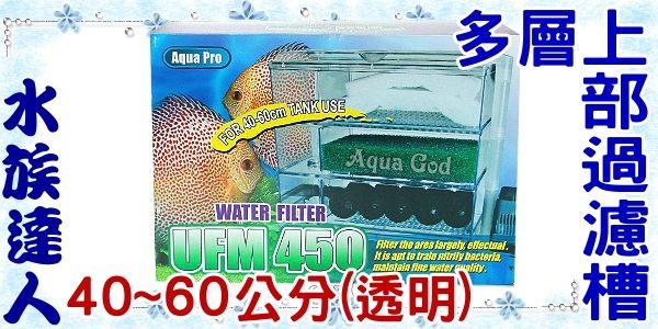 【水族達人】Aqua Pro《UFM450多層式上部過濾滴流槽˙40~60公分(透明)》含馬達、濾棉、濾材!