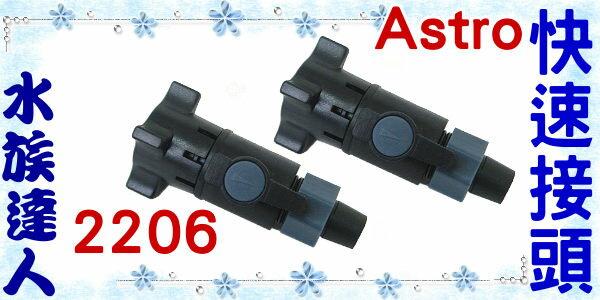 【水族達人】Astro《新款外置式圓桶過濾器2206專用快速接頭一組2入》快接