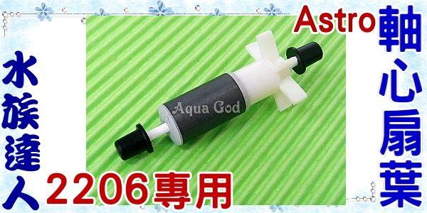 【水族達人】Astro《新款外置式圓桶過濾器2206專用軸心扇葉/ 一組》