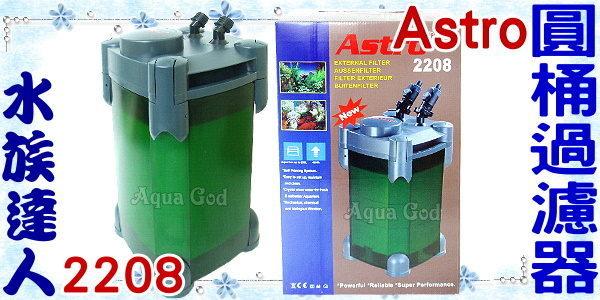 【水族達人】Astro《新款外置式圓桶過濾器2208》過濾水質效果好!淡、海水用