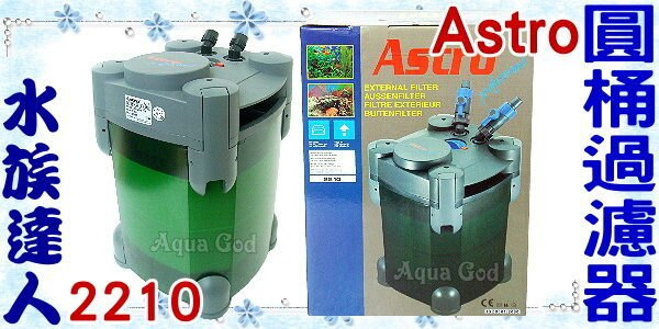 <br/><br/>  【水族達人】Astro《外置式圓桶過濾器2210》過濾水質效果好!淡、海水用<br/><br/>