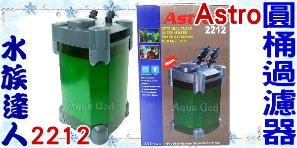 ~水族 ~Astro~ 外置式圓桶過濾器2212~過濾水質效果好!