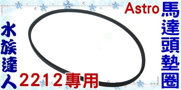 ~水族 ~Astro~ 外置式圓桶過濾器2212 馬達頭墊圈 一條~