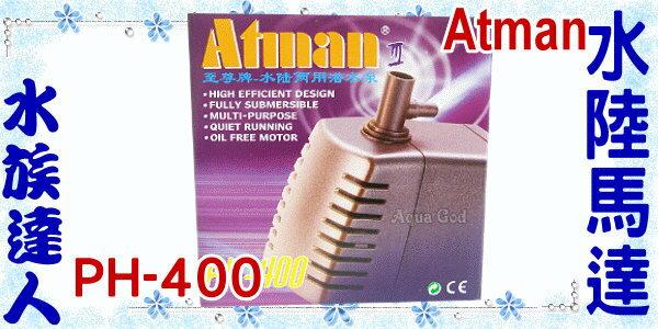 ~水族 ~亞特曼Atman~水陸兩用馬達  海陸馬達.PH~400~靜音、強勁!