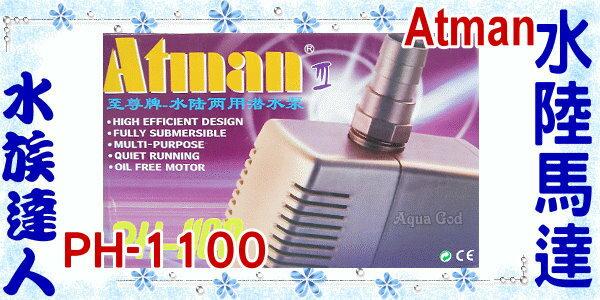 【水族達人】亞特曼Atman《水陸兩用馬達/海陸馬達.PH1100》靜音、強勁!