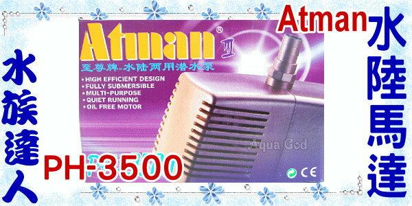 ~水族 ~亞特曼Atman~水陸兩用馬達  海陸馬達.PH3500~靜音、強勁!