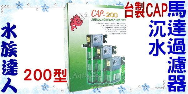【水族達人】台製CAP《沉水馬達過濾器(含濾杯).200型》經濟、耐用!