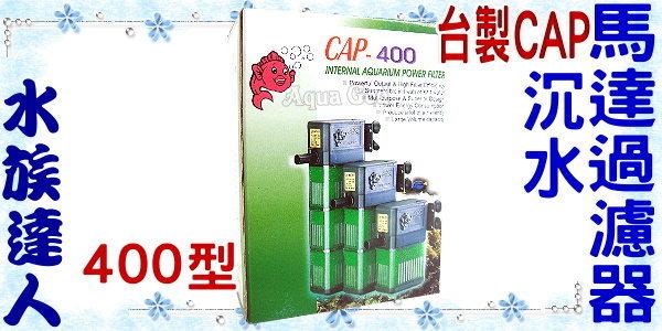 【水族達人】台製CAP《沉水馬達過濾器(含濾杯).400型》經濟、耐用!