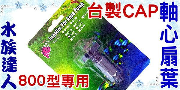【水族達人】台製 CAP《沉水馬達800型專用軸心扇葉.CA-08》有無濾杯皆可使用 !