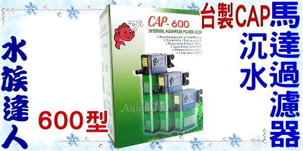 【水族達人】台製CAP《沉水馬達過濾器(含濾杯).600型》經濟、耐用!