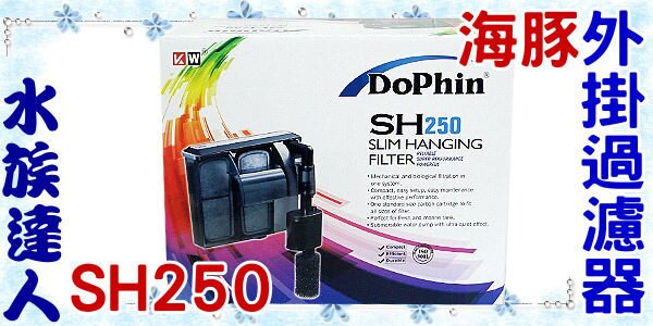 <br/><br/>  【水族達人】海豚Dophin《薄型外掛過濾器˙SH-250》sh250 4層過濾板<br/><br/>