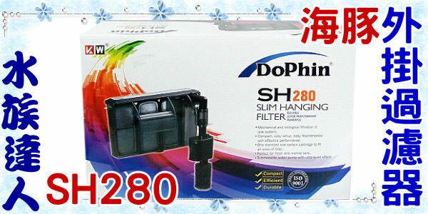 【水族達人】海豚Dophin《薄型外掛過濾器˙SH-280》sh280 6層過濾板