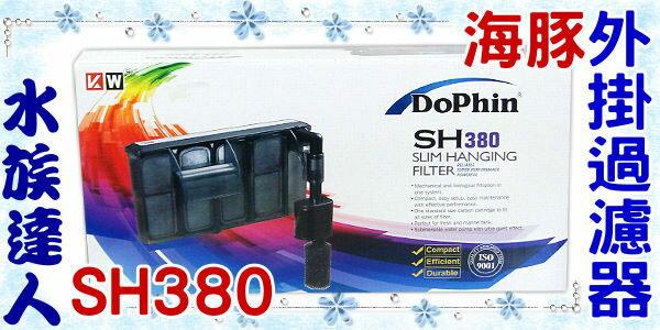 ~水族 ~海豚Dophin~薄型外掛過濾器˙SH~380~sh380 8層過濾板