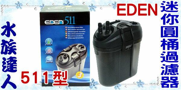 【水族達人】伊登EDEN《迷你圓桶過濾器.511型》熱賣商品!(預訂制)
