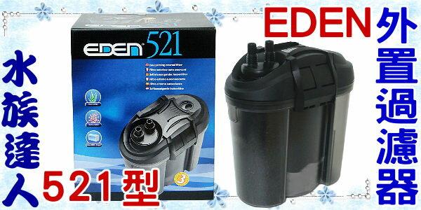 【魚舖子】義大利EDEN伊登外置過濾器522型 (圓桶) 附濾材∼便宜賣