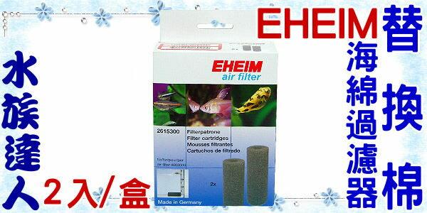 【水族達人】伊罕EHEIM《氣動式海綿過濾器替換棉(2入/盒)》氣動式生化過濾器/水妖精 濾棉