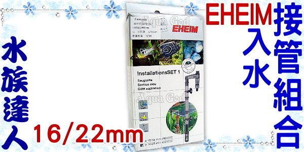 【水族達人】伊罕EHEIM《入水接管組合.16/22mm》圓桶過濾器專用