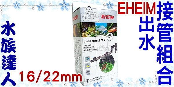 【水族達人】伊罕EHEIM《出水接管組合.16/22mm》圓桶過濾器專用