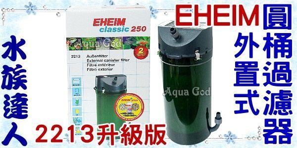 【水族達人】伊罕EHEIM《外置式圓桶過濾器2213升級版》附生化濾材+雙接頭