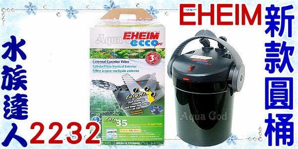 【水族達人】伊罕EHEIM《ecco pro新款易型機器人圓桶過濾器2232》圓桶首選