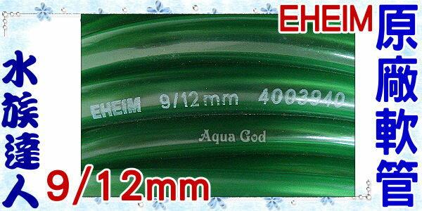 【水族達人】伊罕EHEIM《原廠軟管1尺 口徑9/12mm》最高級軟水管!