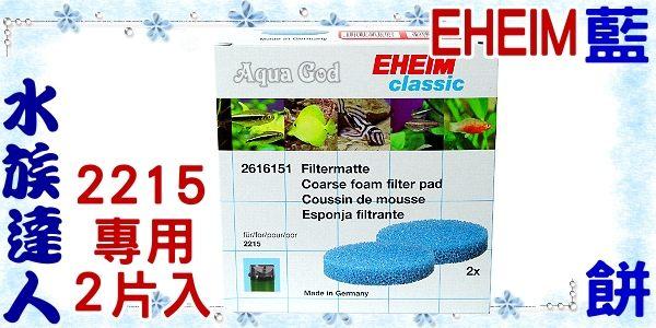伊罕EHEIM~2215圓桶 藍餅 藍棉 生化濾棉 2片入 E2616151~