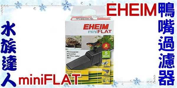 【水族達人】伊罕EHEIM《mini FLAT鴨嘴過濾器》內置/沉水過濾器