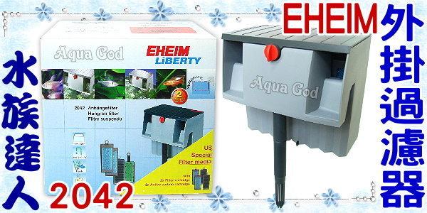 【水族達人】伊罕EHEIM《自由女神外掛過濾器.2042》第一品牌!過濾超讚!淡海水用
