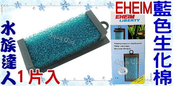 【水族 】伊罕EHEIM《自由女神外掛過濾器濾材.藍色生化棉 1片入 》外掛 濾材 插卡濾