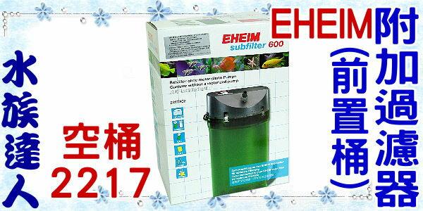 ~水族 ~伊罕EHEIM~附加過濾器^(前置桶 空桶^(不含濾材^).2217~