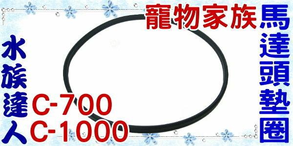 【水族達人】【圓桶設備】寵物家族《海豚第三代全新高效能圓桶過濾器C-700/C-1000專用馬達頭墊圈/一條》C700/C1000