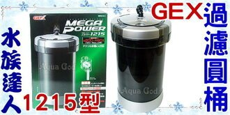 【水族達人】日本GEX《圓桶過濾器.1215型》含濾材,淡、海水用