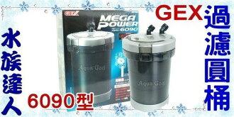 【水族達人】日本GEX《圓桶過濾器.6090型》含濾材,淡、海水用
