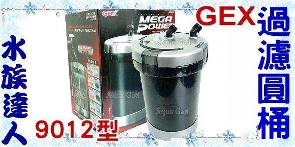 【水族達人】日本GEX《圓桶過濾器.9012型》淡、海水用