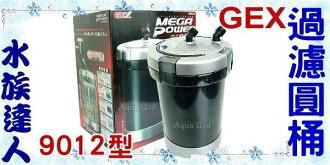 【水族達人】日本GEX《圓桶過濾器.9012型》含濾材,淡、海水用