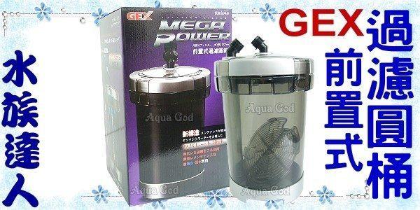 【水族達人】日本五味GEX《前置過濾桶》圓桶過濾器 淡、海水用