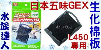 【水族達人】日本五味GEX《外掛過濾器.L450專用生化棉板》插卡濾棉 過濾棉替換用