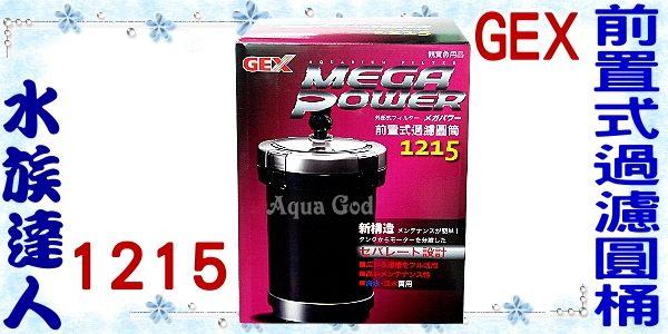 【水族達人】日本五味GEX《前置式過濾圓桶1215》增加過濾面積,讓水質更好!