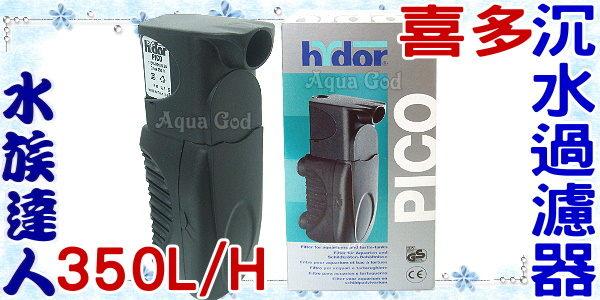 【水族達人】【內置過濾器】喜多Hydor《派克pico沉水過濾器350L/H》超實用