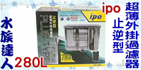 ~水族 ~台製 ipo~止逆型超薄外掛過濾器.流量280L.iPO~280L~自動復水