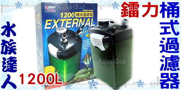 ~水族 ~~圓桶~鐳力Leilih~桶式過濾器.1200L~附 濾材!~