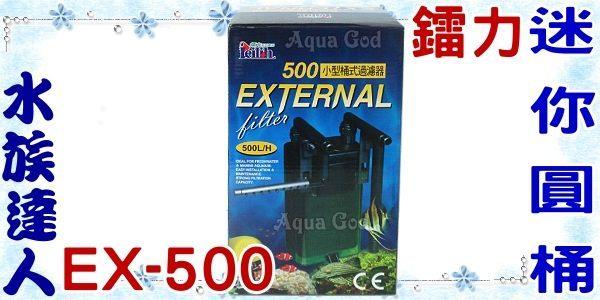 【水族達人】鐳力Leilih《小型桶式過濾器(迷你圓桶).EX-500》522L/H