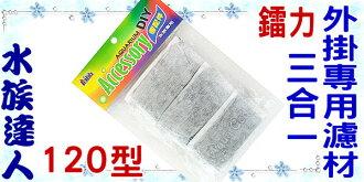 【水族達人】鐳力Leilih《三合一外掛專用濾材120型(白棉.生化棉.活性碳包)》每種各有3件/包