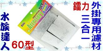 【水族達人】鐳力Leilih《三合一外掛專用濾材60型(白棉.生化棉.活性碳包)》每種各3件/包