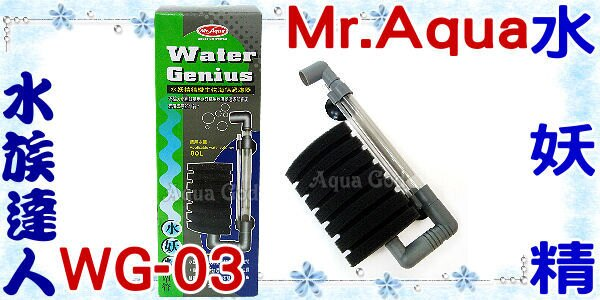~水族 ~Mr.Aqua~水妖精 精緻生物海綿過濾器^(單管^).WG~03~WG03 過